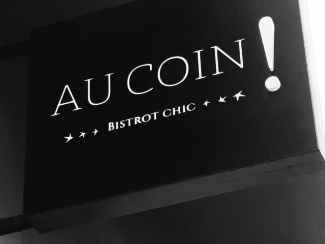 Au Coin ! Bistrot-Bar Chic Ermont